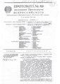Заседание Президиума Всероссийского ЦИК от 31 декабря 1928 г. (Протокол №89).pdf