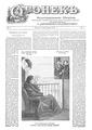 Огонек 1903-05.pdf