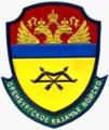 Оренбургское казачье войско (шеврон).png