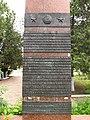 Памятник Тимошенко С.К. в Фурмановке (табличка).JPG