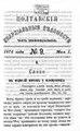 Полтавские епархиальные ведомости 1876 № 09 Отдел неофициальный. (1 мая 1876 г.).pdf