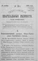 Полтавские епархиальные ведомости 1900 № 33 Отдел официальный. (20 ноября 1900 г.).pdf