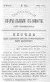 Полтавские епархиальные ведомости 1902 № 09 Отдел неофициальный. (20 марта 1902 г.).pdf