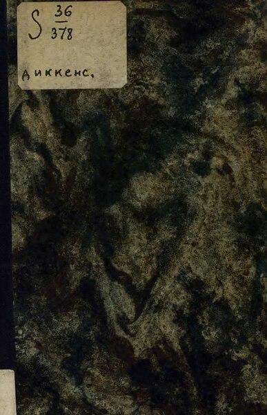 File:Скряга Скрудж (Диккенс Мей 1898).djvu