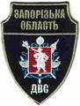 УДВС ГТУЮ у Запорізькій області.png