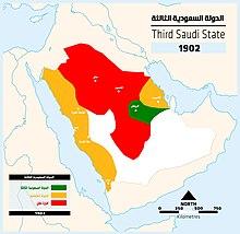 متى تأسست الدوله السعوديه