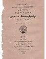 திருவிரிஞ்சை முருகன் பிள்ளைத்தமிழ்.pdf