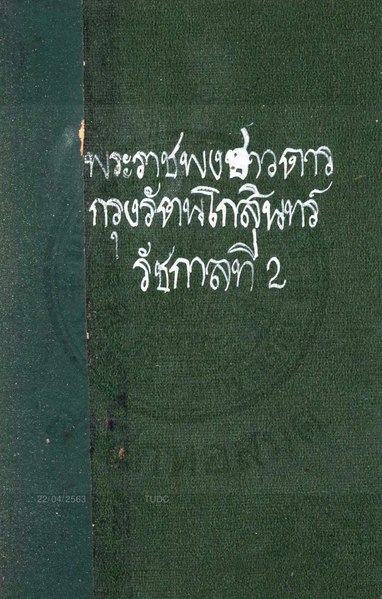 File:พงศาวดารกรุงรัตนโกสินทร์ รัชกาลที่ ๒ - ๒๔๙๘.pdf