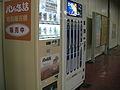 パンの缶詰自動販売機 (2981812836).jpg