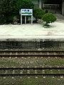 內灣站站牌和平行鐵道/Neiwan Sta. and Tracks - panoramio.jpg