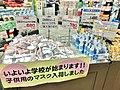 平和堂 春日井庄名店:子ども用マスクと消毒用ジェルの販売(2020年5月20日)- 1.jpg