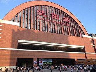 Shenyang railway station - The West Entrance to Shenyang Station