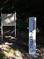 烏ケ嶽城跡叢林の碑 - panoramio.jpg