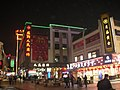 蘇州 觀前街 - panoramio (1).jpg