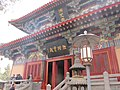 香山寺弥勒宝殿 - panoramio.jpg