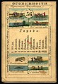 1856. Card from set of geographical cards of the Russian Empire 139.jpg