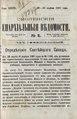 1901. Смоленские епархиальные ведомости. № 08.pdf