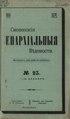 1910. Смоленские епархиальные ведомости. № 23.pdf