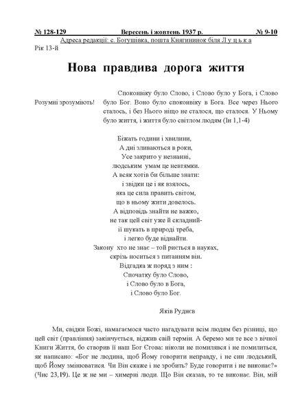 File:1937 9-10У.pdf