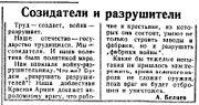 1941. Creators and destroyers.jpg