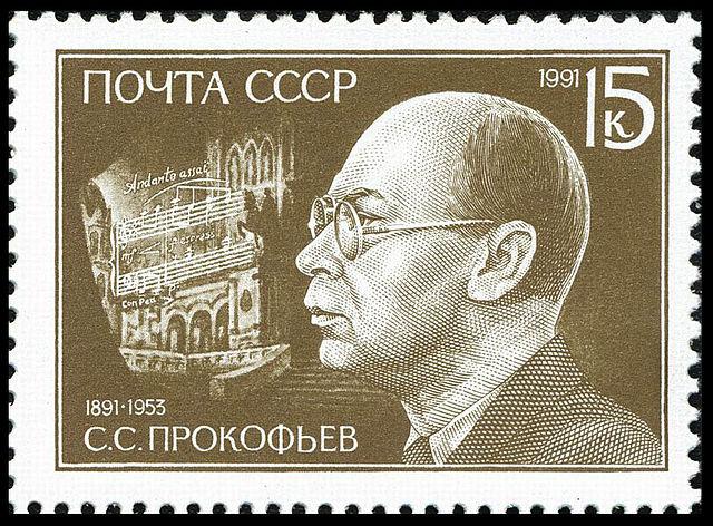 Почтовая марка СССР, посвящённая С.С.Прокофьеву, 1991, 15 копеек (ЦФА 6314, Скотт 5993)