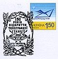 2009. 100 лет телеграфной станции в Чернигове.jpg