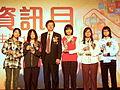 2010 Taipei IT Month Press Conference InfoAppComp Winners.jpg