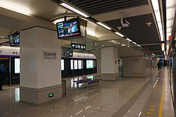 201704 Xiganghuashu Station.jpg