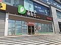 201908 Dicos in Xichang.jpg