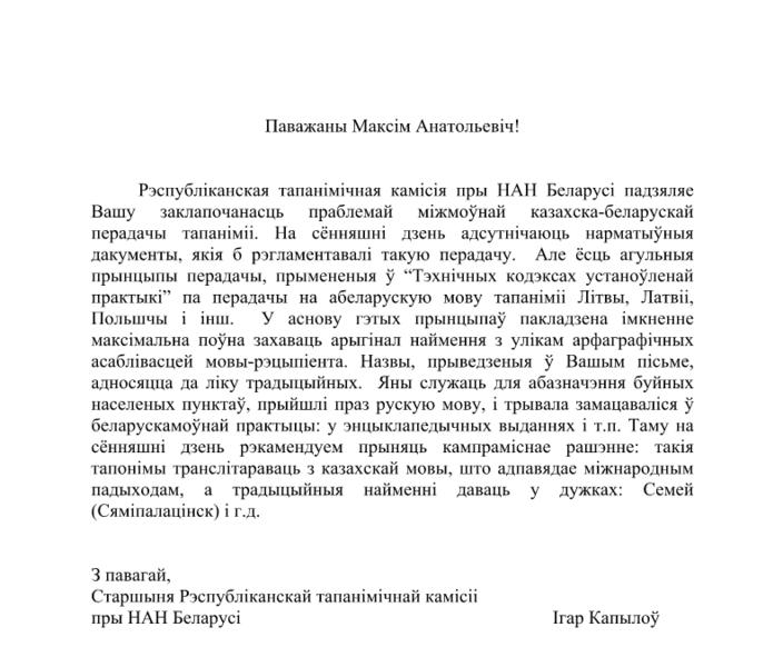 File:Ab pieradačy hieahrafičnych nazvaŭ Respubliki Kazachstan na bielaruskuju movu.png