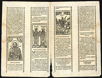 Abagar - One of the pages of Abagar, preserved in the SS. Cyril and Methodius National Library in Sofia