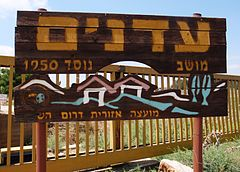Adanim entrance.jpg