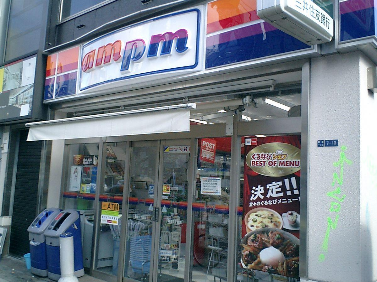 Arco Gas Station Near Me >> Ampm Wikipedia
