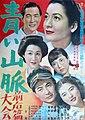 Aoisanmyaku-poster1949.jpg