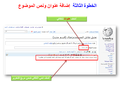 Arabic wikipedia tutorial discuss user (4).png