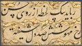Art, Afghanistan, Herat, Safavid period - Persian Quatrains (Rubayi) and Calligraphic Exercises (recto); Persian Vers - 1983.1115 - Cleveland Museum of Art (cropped).tif