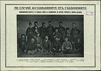 BASA-1599K-1-1995-1-Bulgarian Secret Central Revolutionary Committee.jpg