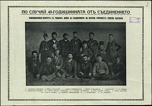 Bulgarian unification - Bulgarian Secret Central Revolutionary Committee