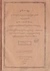 Babad Cariyos Lampahanipun, R.Ng. Ranggawarsita, vol 1.pdf