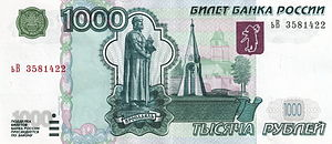 Banknote 1000 rubles 2004 front.jpg