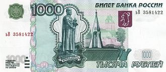 Goznak - One thousand rubles of 2000/2004
