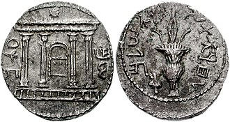 """Bar Kokhba Revolt coinage - Bar Kochba silver Shekel/tetradrachm. Obverse: the Jewish Temple facade with the rising star, surrounded by """"Shimon"""". Reverse: A lulav, the text reads: """"to the freedom of Jerusalem""""."""