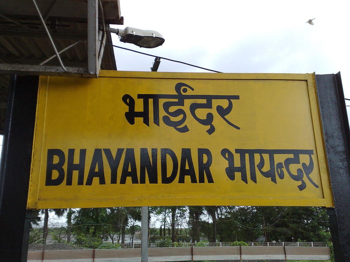 Bhayandar Railway Station Wikipedia