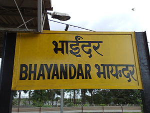Bhayandar railway station - Image: Bhayandar stationboard