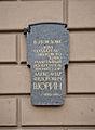 Blokhina Street Shorin memorial board.jpg