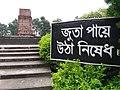 Boddhovumi, University of Rajshahi 15.jpg