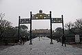 Cổng điện Thái Hòa - panoramio (1).jpg