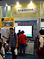 ChangSing Junior High School booth, Taipei IT Month 20181201a.jpg