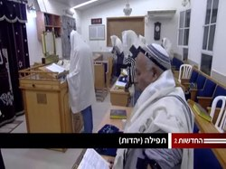 קובץ:Channel 2 - Jewish prayer.webm