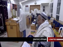 Fichier:Channel 2 - Jewish prayer.webm